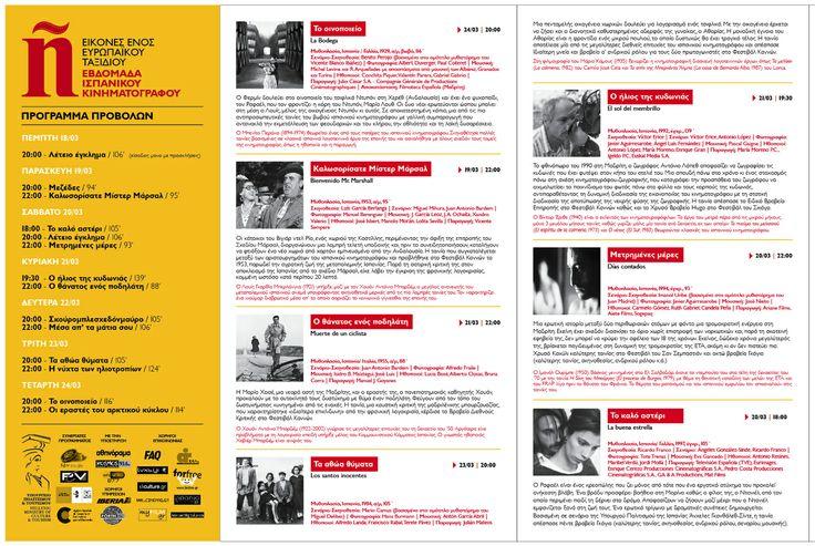 Έντυπο της 1ης Εβδομάδας Ισπανικού Κινηματογράφου 18-24 Μαρτίου 2010.