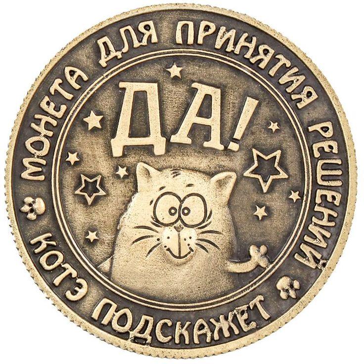 """חתול קטן שובב מזכרות מטבע רוסיה מטבע רוסי. כיף ילד צעצוע בעל מטבע זהב """"כן או לא"""" אמנות מתכת"""