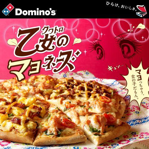 クワトロ・乙女のマヨネーズ、クワトロ・漢のマヨネーズが期間限定で新登場!!マヨネーズ好きのためのマヨネーズたっぷりのピザです。