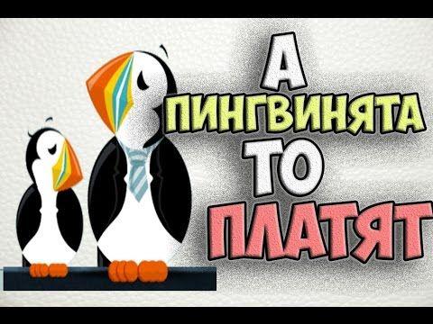 Пингвинята то  ПЛАТЯТ/очередной вывод средств с игры cy-profit.biz