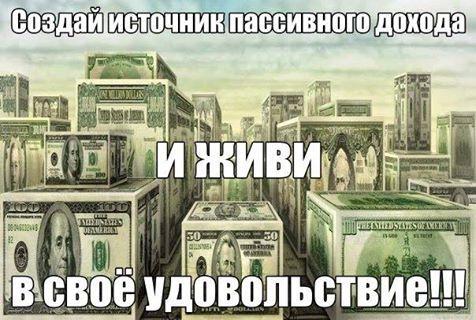 ПРИГЛАШАЮ ПАРТНЁРОВ В САМЫЙ ЛУЧШИЙ ПРОЕКТ В ИНТЕРНЕТЕ!!! НАУЧУ КАК ЗАРАБОТАТЬ ЗА ГОД 400000-800000 РУБ., вложив всего лишь 50$-140$ партнёров. Смотрите видео: как зарегистрироваться: http://youtu.be/egoyKmL_0jk и как настроить профиль: http://youtu.be/egoyKmL_0jk , как вложить 50 бонусных долларов (НА 10 ДНЕЙ ПОД 1,5-1,6% НЕ НИЖЕ!): http://youtu.be/egoyKmL_0jk . Затем пишите в скайп:ruzveld5 или в любую соц. сеть, указанную под моим именем на сайте