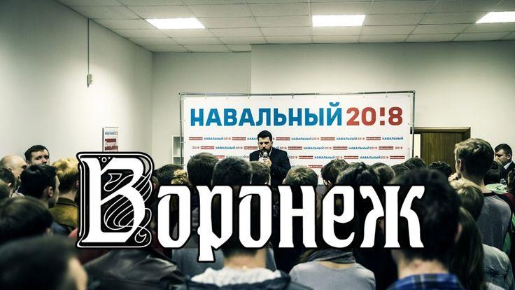 Леонид Волков на открытии штаба Навального в Воронеже [07.04.2017] - пол...