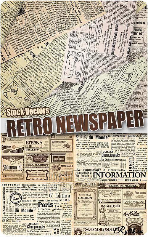 Старая газета - векторные фоны. Retro newspaper vectors