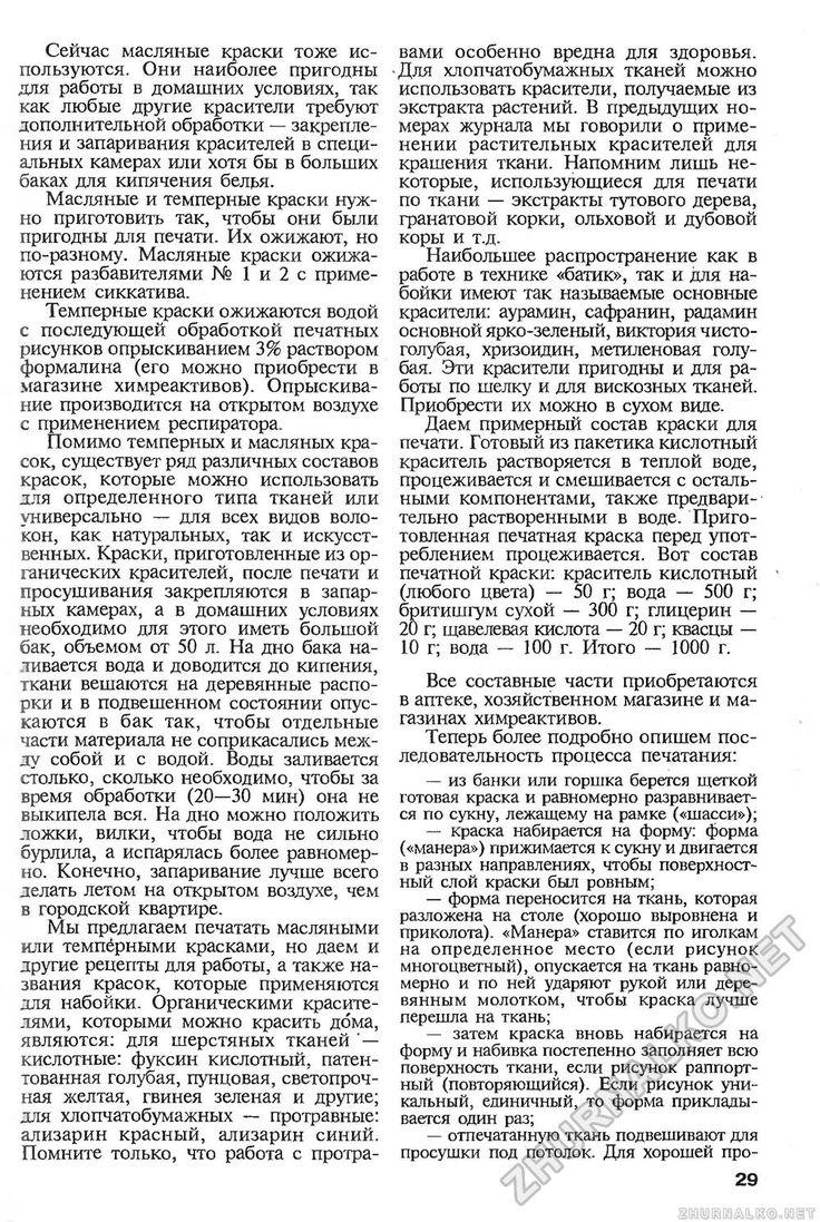 Сделай Сам (Знание) 1998-01, страница 31