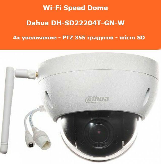 2Мп купольная поворотная камера Dahua DH-SD22204T-GN-W ...