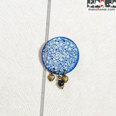 سنجاق سینه لاجورد: جهت آگاهي از جزئيات اين محصول و چگونگي خريد آن، لطفا به فروشگاه اينترنتي صنايع دستي من و هنر مراجعه فرماييد. www.manohonar.com