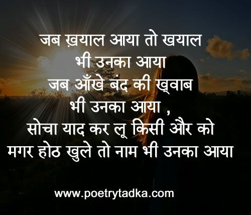 Naam Bhi Uska Aaya Love Shayari In Hindi Heartouching Quotes