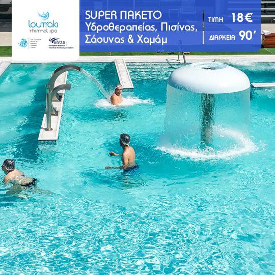 Super Καλοκαιρινό πρόγραμμα χαλάρωσης Loutraki Thermal Spa! Το Πρόγραμμα περιλαμβάνει: ✓ Υδροθεραπεία - Υδρομασάζ σε Πισίνες Ιαματικών νερών ✓ Σάουνα και Ατμόλουτρο (Χαμάμ) ✓ Διάρκεια Προγράμματος 90'