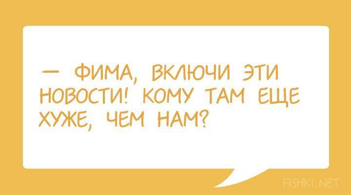 Смотря чьи новости включить... 35 диалогов из Одессы с любовью диалоги, одесса, цитаты