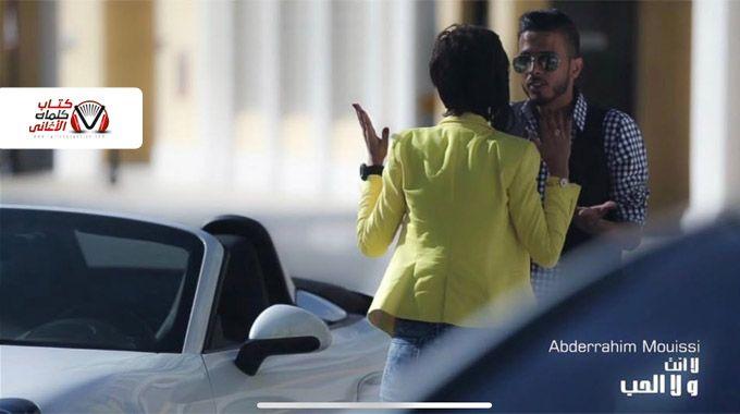 كلمات اغنية لا انت ولا الحب عبد الرحيم المويسي مكتوبة Yelling Lil