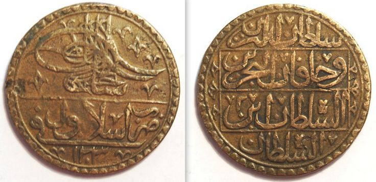 III.Selim 1203 100 Qurush copper or bronze Ref: NP, 721;722  From Oguz Han collection
