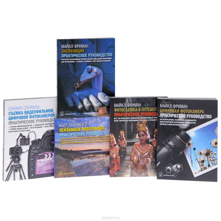 Купить книгу «Цифровая фотография. Базовый курс (комплект из 5 книг)» автора Майкл Фриман, Карл Хейлмен II, Оливия Сперанза и другие произведения в разделе Книги в интернет-магазине OZON.ru. Доступны цифровые, печатные и аудиокниги. На сайте вы можете почитать отзывы, рецензии, отрывки. Мы бесплатно доставим книгу «Цифровая фотография. Базовый курс (комплект из 5 книг)» по Москве при общей сумме заказа от 3500 рублей. Возможна доставка по всей России. Скидки и бонусы для постоянных…