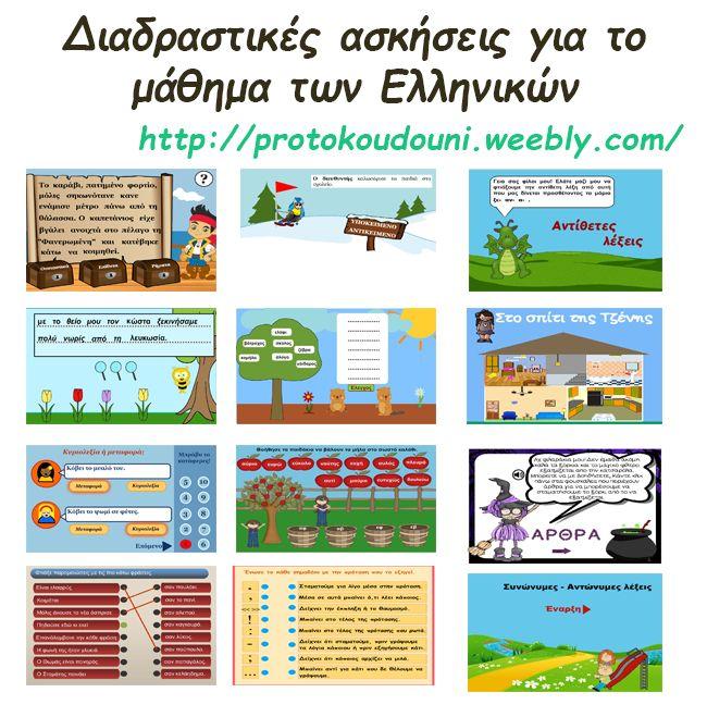 Εκπαιδευτικά παιχνίδια για το μάθημα των Ελληνικών