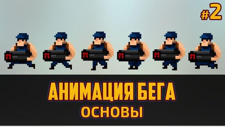 Анимация бега для игр в Фотошоп. Основы пиксель арт анимации для игр -  ...