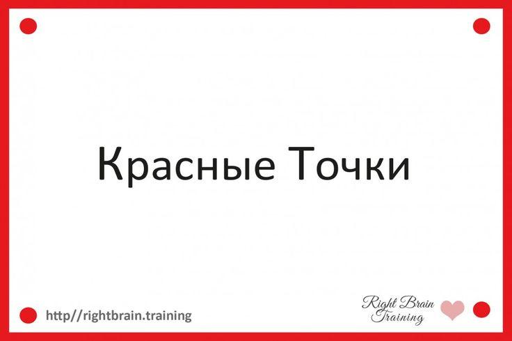 Математика (хаотичные красные точки) - Занятия для раннего развития детей RightBrain.Training