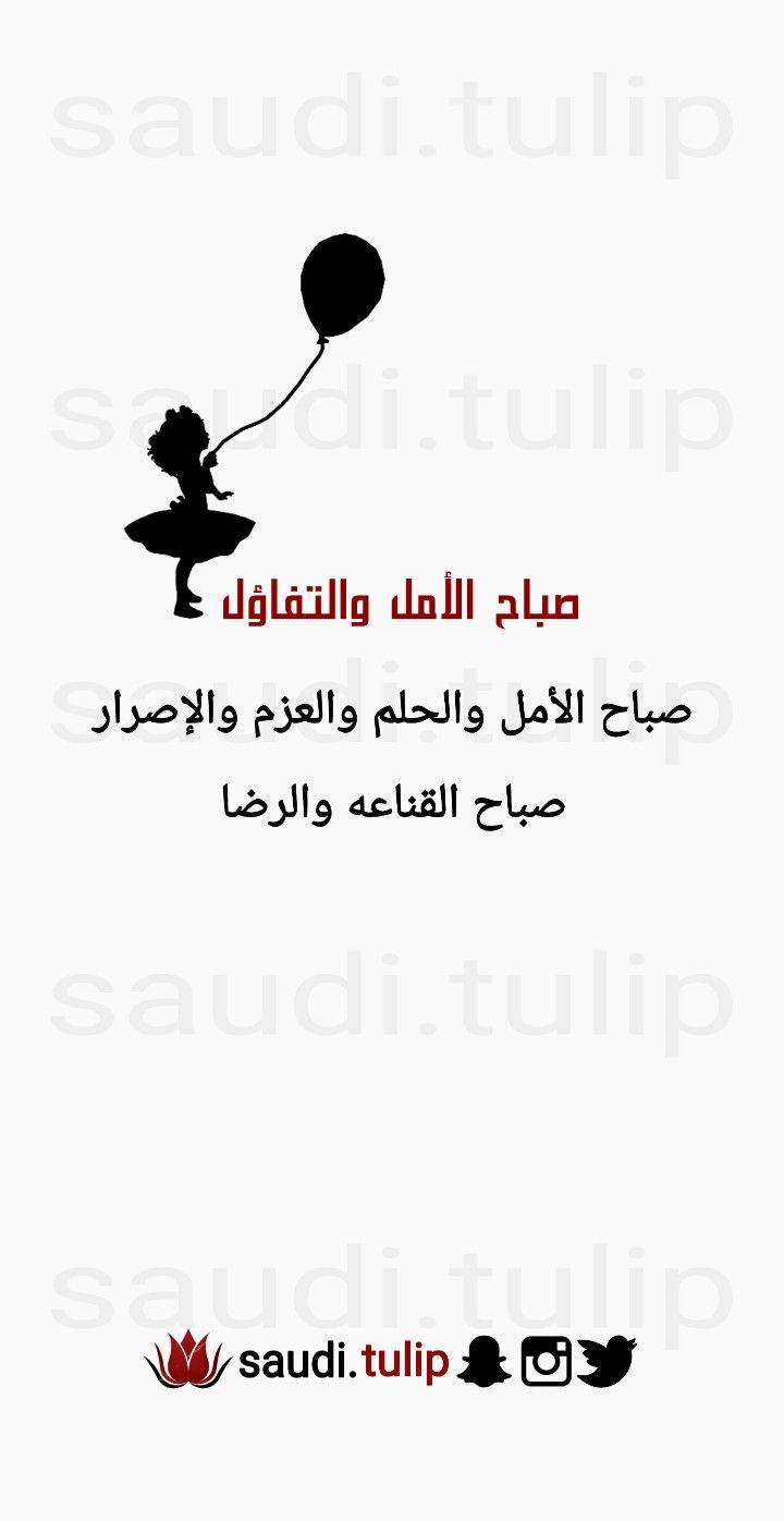 Pin By Saudi Tulip On صباحيات Fictional Characters Character