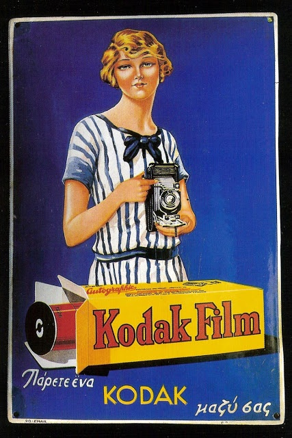 KODAC FILM - παλιές διαφημίσεις - Greek retro ads