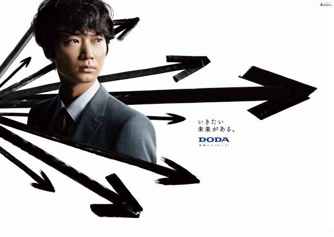 ギャラリー6:いきたい未来がある DODA 転職なら<デューダ>綾野剛