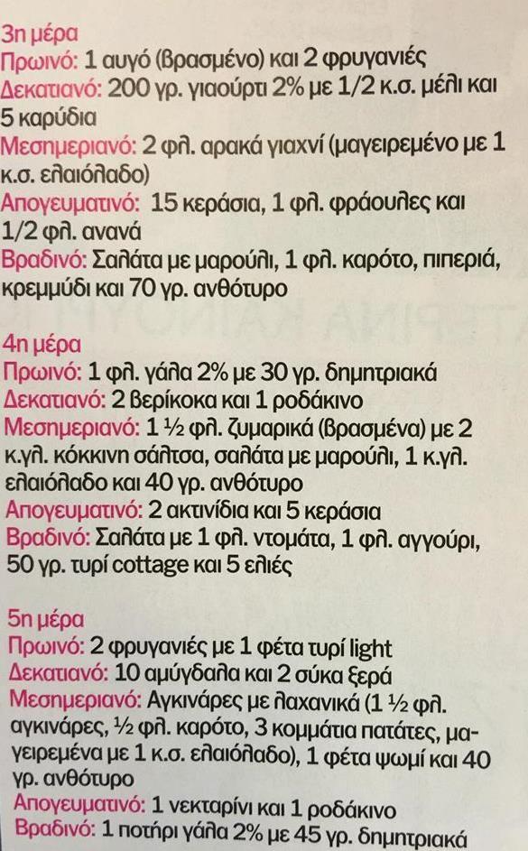 Πρώτη φορά στη δημοσιότητα: Αυτή είναι η θαυματουργή δίαιτα της Ελένης Μενεγάκη με την οποία έχασε 6 ολόκληρα κιλά