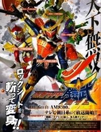 KissAsian, you can watch Kamen Rider Gaim Episode 001 asian drama online free and more drama online Free in high quality, without downloading. WATCH NOW!!!