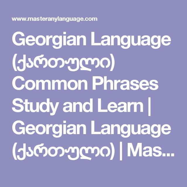 Georgian Language (ქართული) Common Phrases Study and Learn  | Georgian Language (ქართული) | MasterAnyLanguage.com