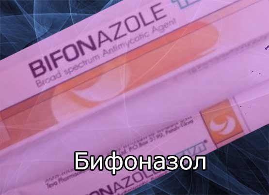 Бифоназол инструкция по применению, физико-химические свойства, фармакология, крем от дерматофитов