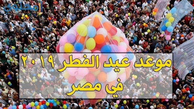 موعد عيد الفطر واجازة العيد في مصر 2020 معلومات اسلامية اجازة عيد الفطر مصر اول ايام عيد الفطر