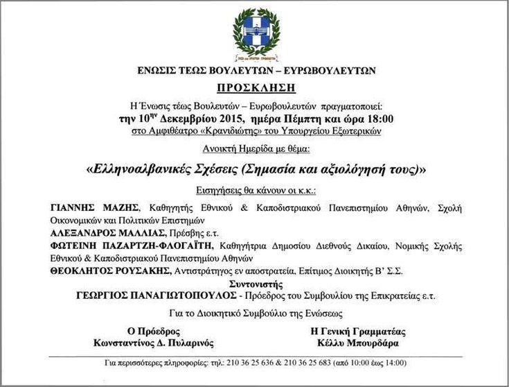 Ημερίδα για τις ελληνοαλβανικές σχέσεις December 10 @ 6:00 pm - 8:00 pm