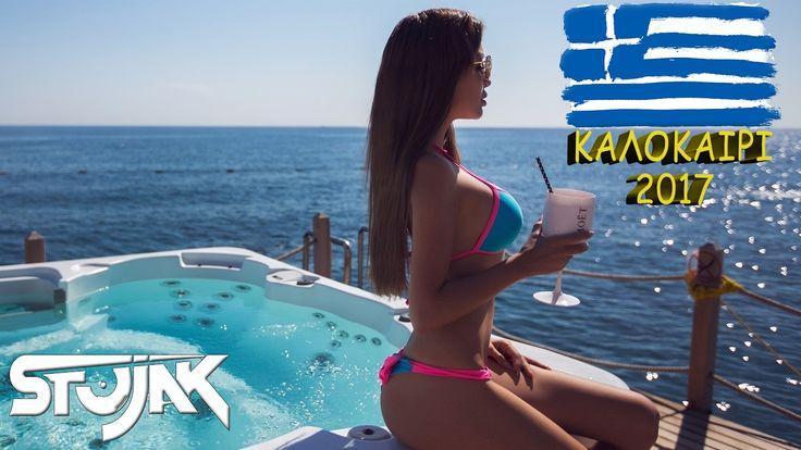 Greek Summer Music Mix 2017 | Ελληνικής Καλοκαίρι Μουσικής 2017