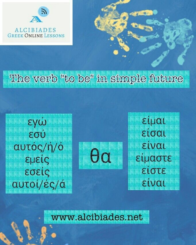 Learn Greek With Alcibiades Greek Language Learning Learn Greek Greek Phrases