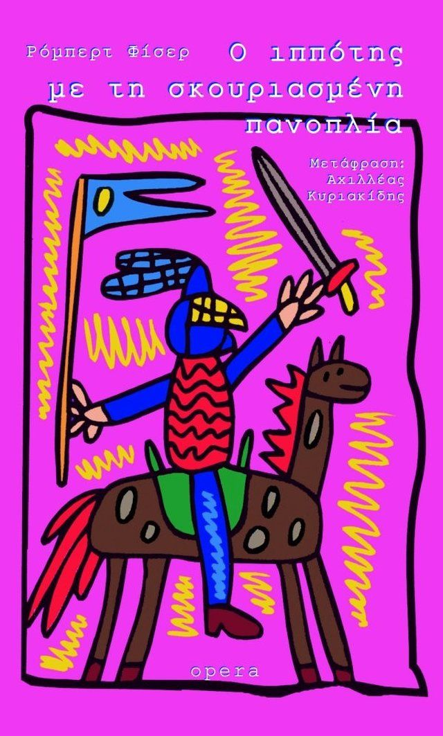«Ο Ιππότης με τη σκουριασμένη πανοπλία» από το Θέατρο Μαριονέτας Γκότση