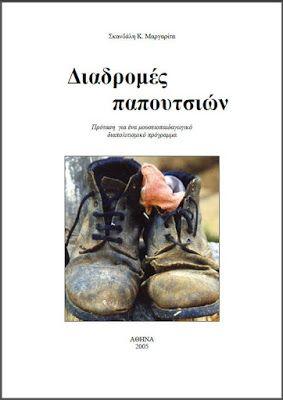 Καινοτόμες Δράσεις: Διαδρομές Παπουτσιών
