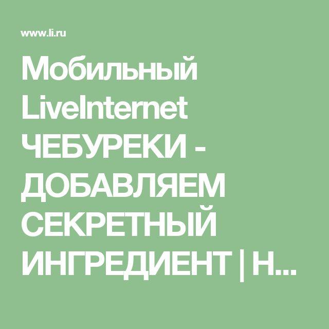 Мобильный LiveInternet ЧЕБУРЕКИ - ДОБАВЛЯЕМ СЕКРЕТНЫЙ ИНГРЕДИЕНТ   Натуня1972 - Дневник Натуня1972  