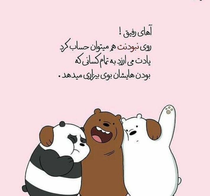 رفیق خوب Friends Quotes Funny Fun Texts Cute Best Friend Drawings