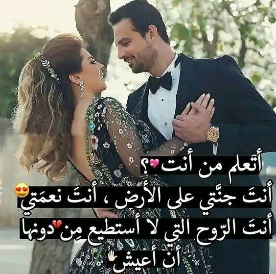 صور رومانسيه أجمل الصور الرومانسية مكتوب عليها كلام حب بفبوف Beautiful Arabic Words Arabic Love Quotes Wonder Quotes