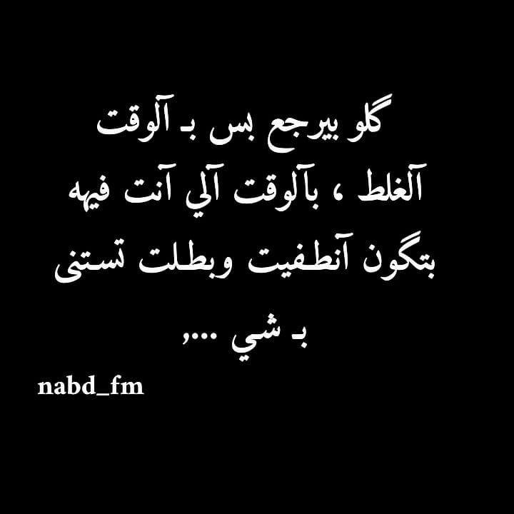 كلمات تحفيز وتشجيع حفز نفسك للتحميل الصور المرجو الضغط عل الصورة Qoutes App Arabic Calligraphy