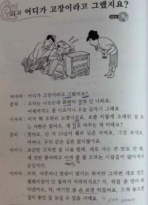 KL3 U24 Did you say where it is broken?  V-다고 그렸다 indirect speaking, V-더니 grammar - Korean Listening   Study Korean Online 4 FREE