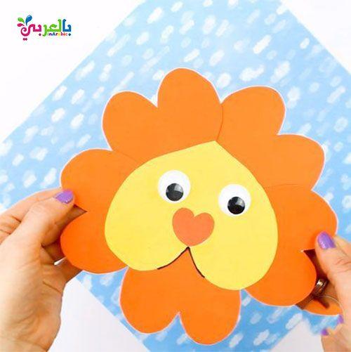 5 فكرة اشغال يدوية للاطفال الروضة Lion Craft Valentine Crafts For Kids Bear Crafts