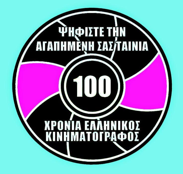 GR4YOU: Το 55ο Φεστιβάλ Κινηματογράφου Θεσσαλονίκης τιμά κ...
