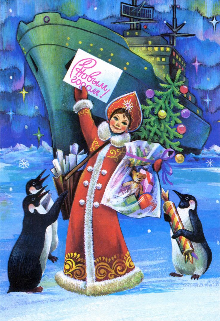 """Russian vintage New Year's postcard. 1981. Artist A. Savin. The inscription is: 'Happy New Year!""""  An icebreaker; Snegurochka (a kind of Snow Maiden) gives presents to penguins. #Russian #art #vintage #postcards"""