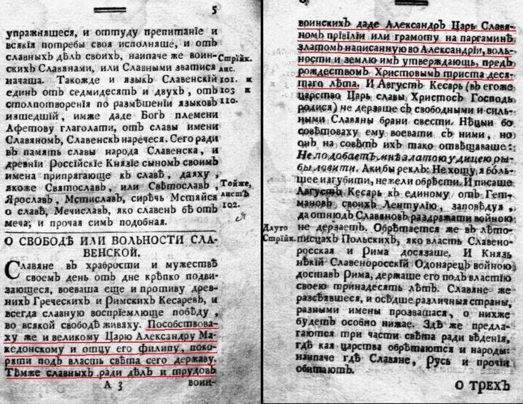 """Еве една украинска легенда, која првпат се сретнува во 17 век, во хронологијата(синописот) на Теодосиј Софрониевиќ од 1672 година, а потоа истата се препишува од следните генерации:  """"За слободата и независноста Словенска"""