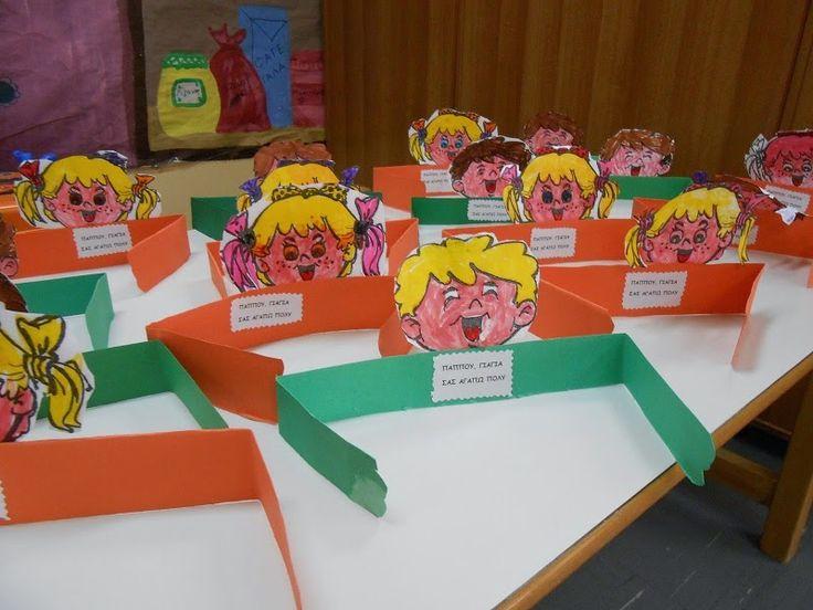 5ο Νηπιαγωγείο Τρίπολης: Ημέρα τρίτης ηλικίας
