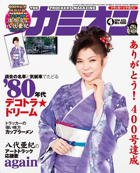 カミオン 2016年 4月号 vol.400 八代亜紀