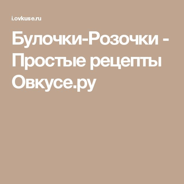 Булочки-Розочки - Простые рецепты Овкусе.ру