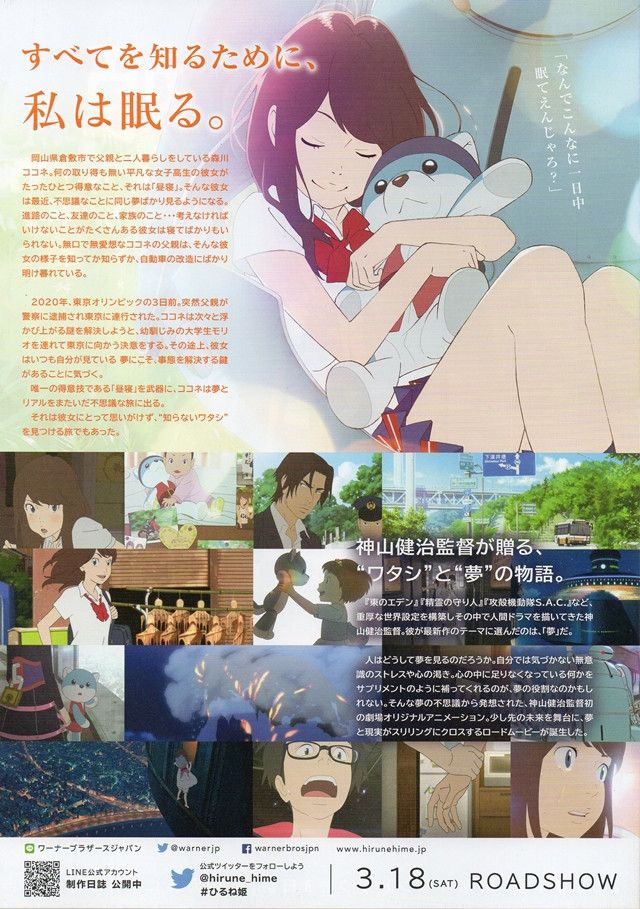 """""""Hirunehime"""" to be Screened as Opening Film at Tokyo Anime Award Festival 2017 for Free"""