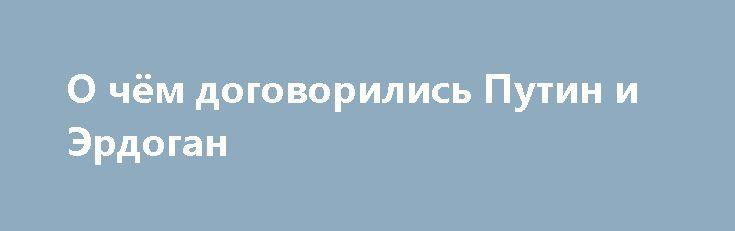 О чём договорились Путин и Эрдоган http://rusdozor.ru/2017/05/04/o-chyom-dogovorilis-putin-i-erdogan/  Что для Турции означает переход к президентской республике. Как это отразится на отношениях с Россией и Западом. Каковы главные итоги переговоров между Владимиром Путиным и Реджепом Тайипом Эрдоганом в Сочи. Комментирует историк, публицист, общественный и политический деятель Шамиль Султанов.