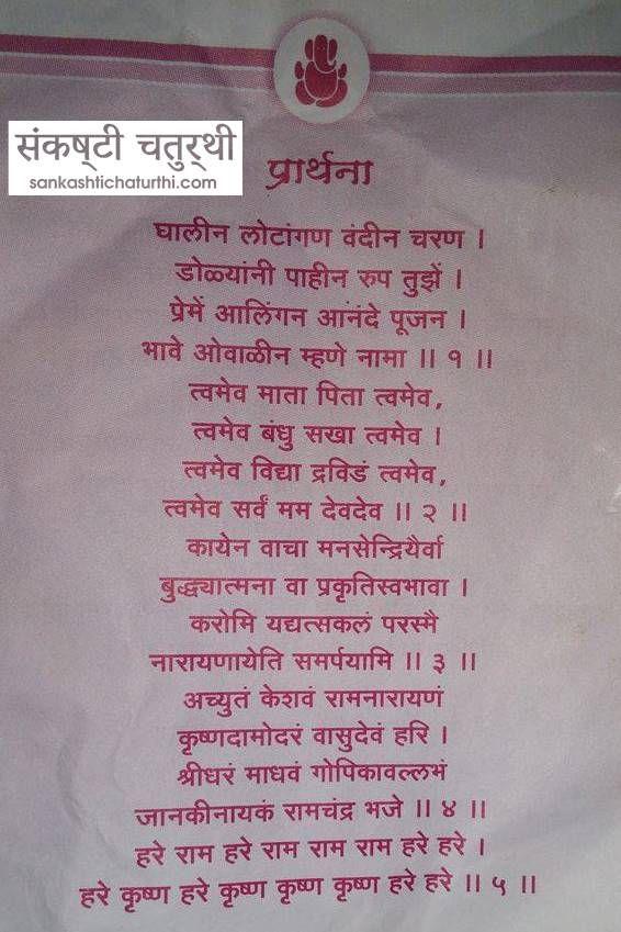 Ganesh Aarti Pdf In Hindi And Marathi In 2019 Ganesh