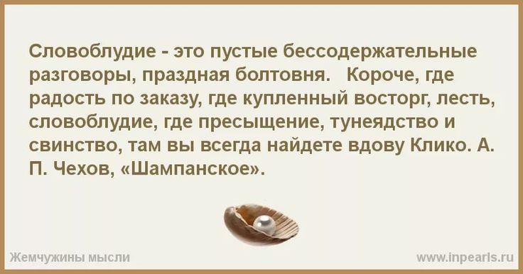 словоблудие это: 9 тыс изображений найдено в Яндекс.Картинках