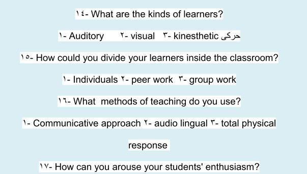 اهم اسئلة المقابلات الشخصية التى تسأل فى اختبارات المعلمين و اجاباتها النموذجية Total Physical Response Group Work Kinesthetic