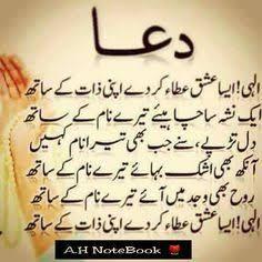 Image result for dua quotes in urdu